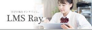 ラーニング・マネジメント・システム・Ray